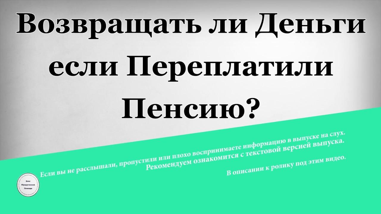 Если почтальон выдал пенсию третьему лицу потребительская корзина 2016 году россии