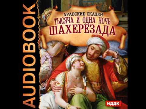 2000860 03 Аудиокнига. Сказки Арабские