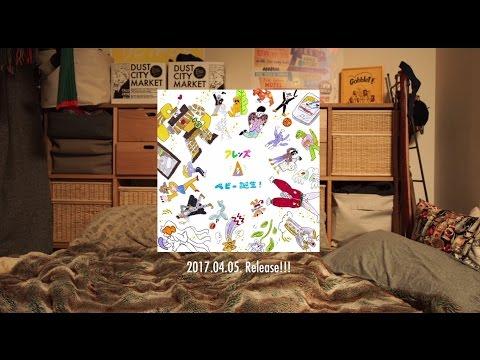 フレンズ / 1st Album「ベビー誕生!」スペシャルトレイラー!