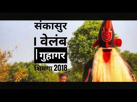 Velamb ' Guhagar Shimga 2018 | संकासुर | Kiran Ghanekar