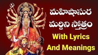 Aigiri Nandini With Lyrics And Meanings | Mahishasura Mardini | Mahishasura Mardini Stotram