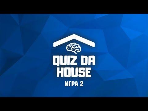 QUIZ DA HOUSE ИГРА 2