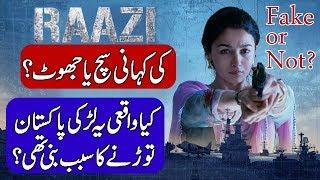 Story of Raazi ( Movie) / A Real Story or Fake? in Hindi & Urdu