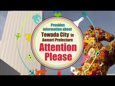 Highlights of Towada City in Japan / Attention please! 025 青森県十和田市から情報発信!