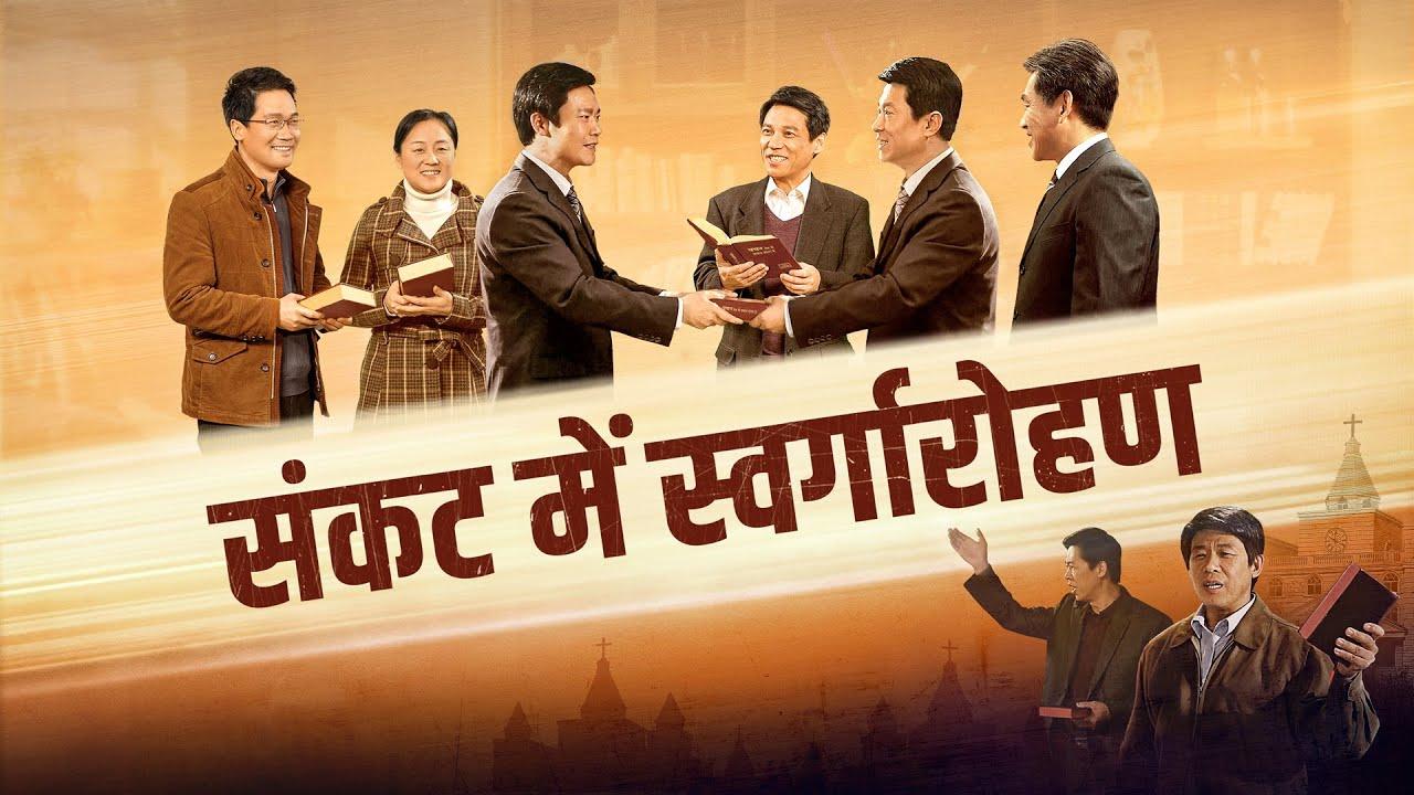 Hindi Christian Movie | संकट में स्वर्गारोहण