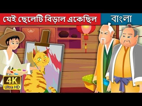 যেই ছেলেটি বিড়াল একেছিল | The Boy Who Drew Cats Story | Bangla Cartoon | Bengali Fairy Tales