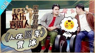 【完整版】贾冰《人在囧车》《欢乐喜剧人4》豪华版第5期【东方卫视官方高清】
