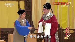 《中国京剧像音像集萃》 20191206 京剧《望江亭》| CCTV戏曲
