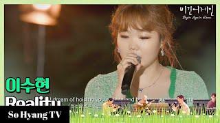 Lee Suhyun (이수현) - Reality | B…