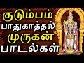 Best Family Protecting Murugan Songs | Powerful Murugan Tamil Padalgal | Best Tamil Bhakti Padal