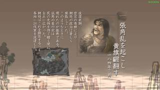 Romance of The Three Kingdoms VII 三國志VII [ULJM-05083] PPSSPP Gameplay Test