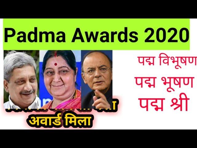 Padma Awards 2020 - winner List Current Affairs 2020