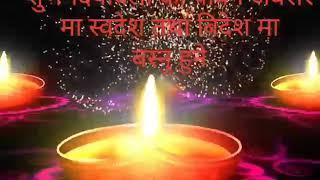 Happy Dipawali, तिहार, शुभ दिपावली, happy tihar, तिहारको शुभकामना