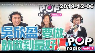 Baixar 2019-12-06【POP撞新聞】黃暐瀚專訪蔡壁如、吳欣盈「吳欣盈:要做,就做到最好!」