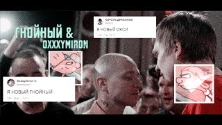 гнойный & oxxxymiron [vulnerable]