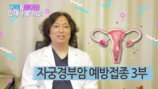 자궁경부암 3편 - 자궁경부암 백신 접종 나이 뒤늦게 …