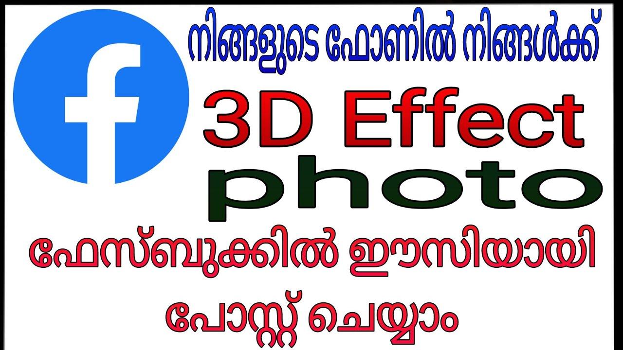 #3Dphoto #Facebook 3d effect  ഫോട്ടോ നിങ്ങൾക്ക് ഫെയ്സ്ബുക്കിൽ സിമ്പിളായി നിർമ്മിക്കാം