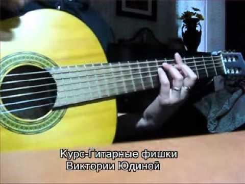 Фишки на гитаре Анонс курса Виктории Юдиной