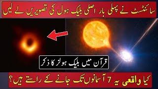 Scientist Captured Real Image Of Black Hole | Urdu / Hindi