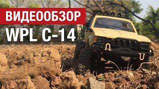 WPL C-14.Обзор бюджетной радиоуправляемой машины от Hobbycenter.ru