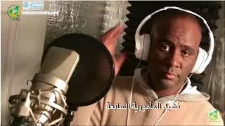 الفنان اعل سالم ولد أعلي  في أغنية المأمورية السابعة