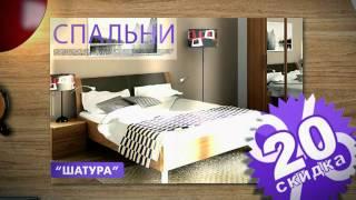 Дом мебели Шатура   Каталог мебели(, 2012-03-14T10:08:05.000Z)