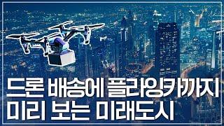 AI/IoT/5G/드론/로봇 등 디지털 기술과 도시의 …