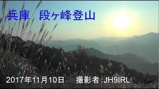20171105段ヶ峰