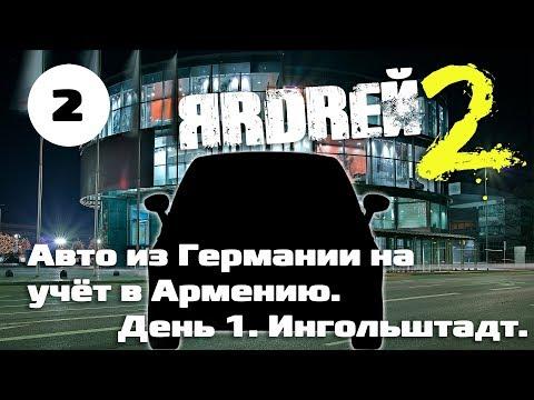 Авто из Германии в Армению . День 1. Ингольштадт . Денис Рем .