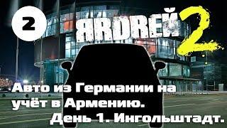 авто из Германии в Армению . День 10. Ереван - таможня - номера