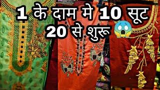 Cheapest wholesale suits market in Delhi/bridal ladies suit wholesale market in Delhi /chandni Chowk