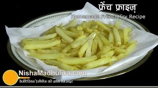 French Fries Recipe, Home Made French Fries Recipe