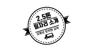 트럭맨 2.5톤 트럭 이상 지입 일자리 소개 [일자리 …