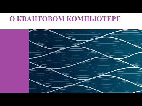О КВАНТОВОМ КОМПЬЮТЕРЕ