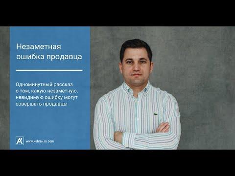 Незаметная ошибка продавца - Алексей Кубрак