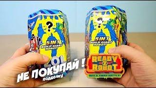 НЕ ПОКУПАЙ Ready2Robot не от создателей LOL SURPRISE - Рэд ту Робот фейк / подделка Ready 2 Robot