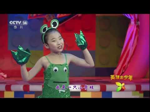 [英雄出少年]《井底之蛙》 表演:赵新格等 | CCTV少儿