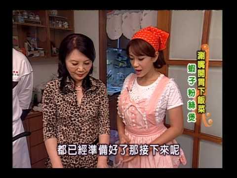 《太太好吃經》下酒好料理-蝦子粉絲煲(中級)