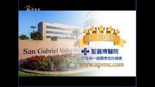 洛城18台 愛嬰醫院 - 圣蓋博醫院