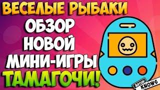 Веселые рыбаки честный отзыв о проекте. Обзор мини игры тамагочи. Вывожу 20000 рублей.