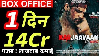 Marjaavaan 1st Day Box Office Collection | Marjaavaan 1st Day Collection | Marjaavaan Collection
