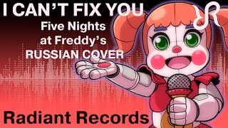 - Five Nights at Freddy s Sister Location I Can t Fix You RUS song cover