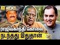இதனால்தான் கொலை நடந்தது : Formar CBI Officer Ragothaman Interview About Rajiv Gandhi Murder | LTTE