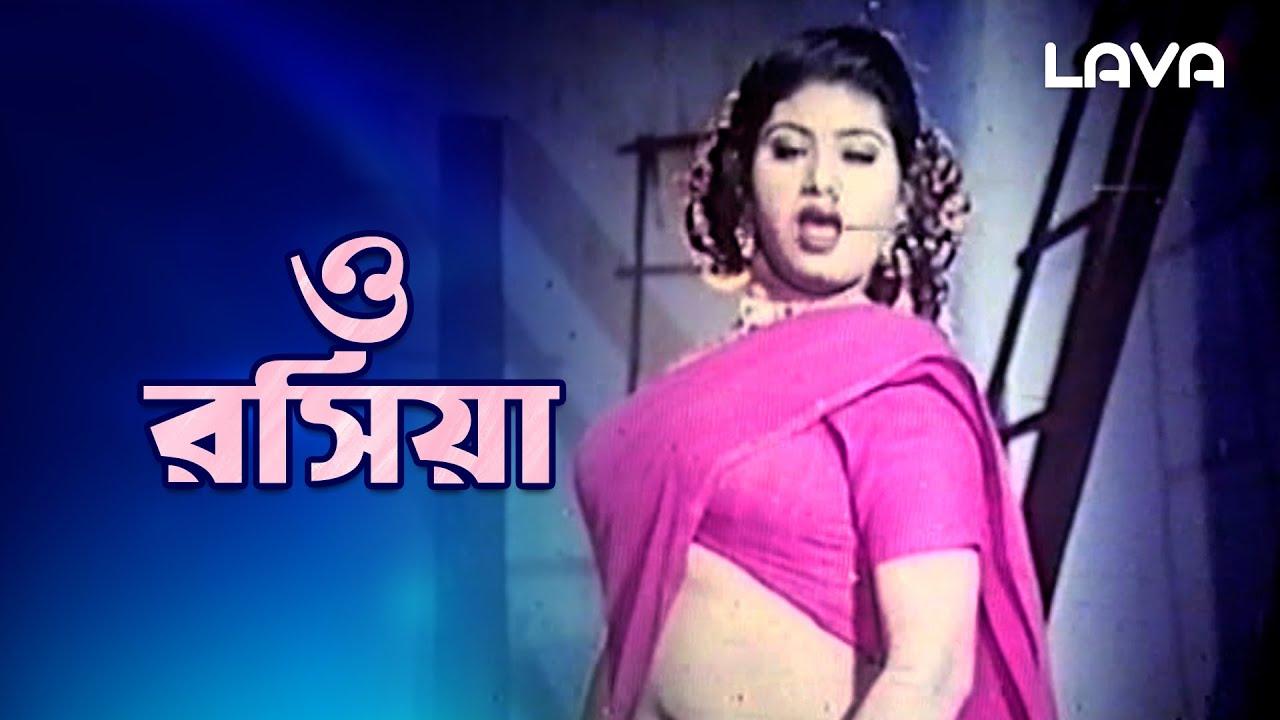 ও রসিয়া   Golay Golay Pirit   গলায় গলায় পিরিত   Alisha   Afridi   Dildar   Lava Movie Songs