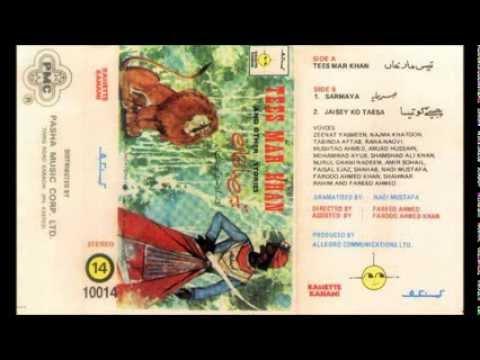 Tees Mar Khan (cassette Kahani) vol.14 - urdu