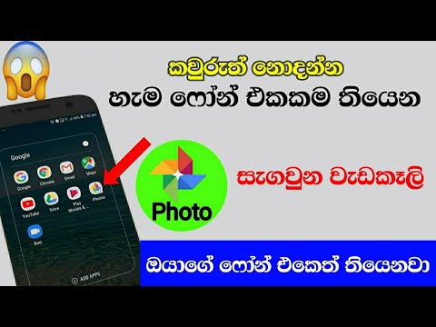 Top Hidden Features In Google Photos app sinhala - Nimesh Ac