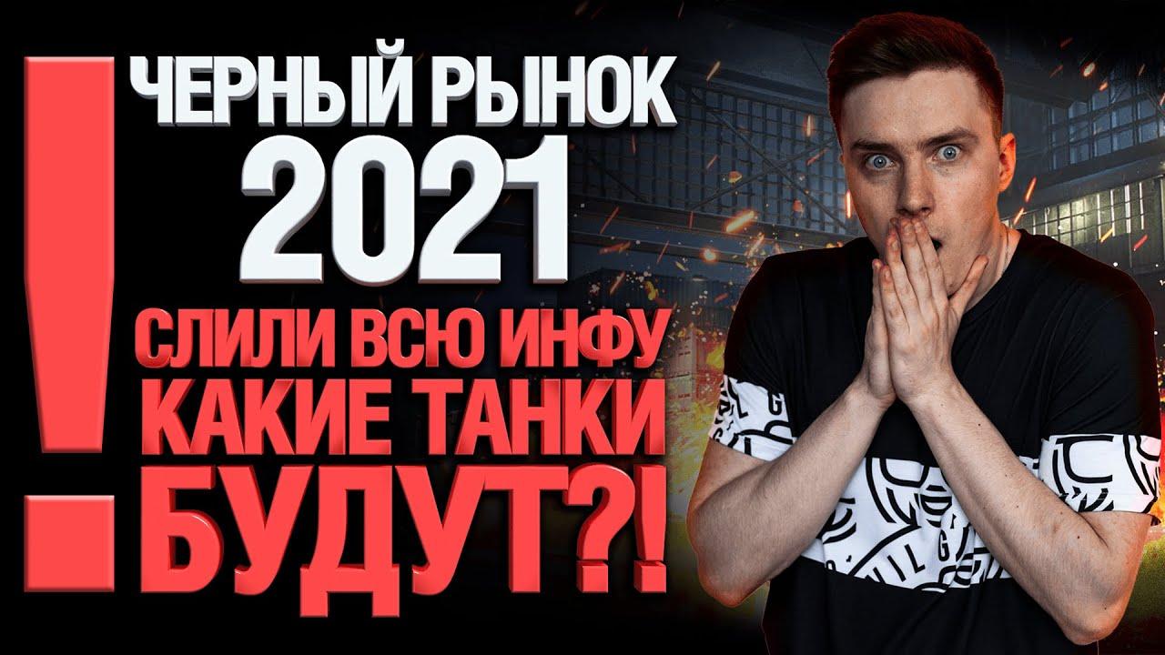 ЧЕРНЫЙ РЫНОК 2021 WOT - СЛИВ ИНФЫ! КАКИЕ ТАНКИ БУДУТ?! ЧР