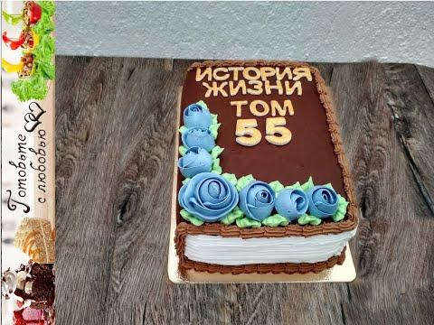 Торт Книга / Cake Book