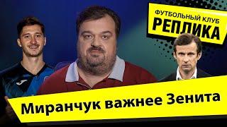 Уткин о старте россиян в Лиге Чемпионов