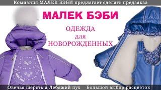 Мини Макси официальный сайт детская одежда оптом(, 2016-04-05T13:32:41.000Z)